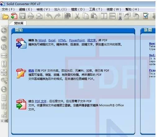 Solid Converter 预览:Solid Converter格式转换