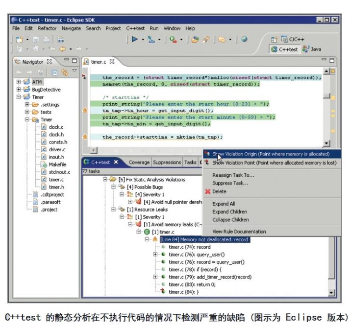 Parasoft C/C++test预览:静态分析
