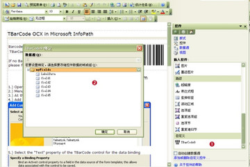 TBarCode SDK预览:TBarCode SDK