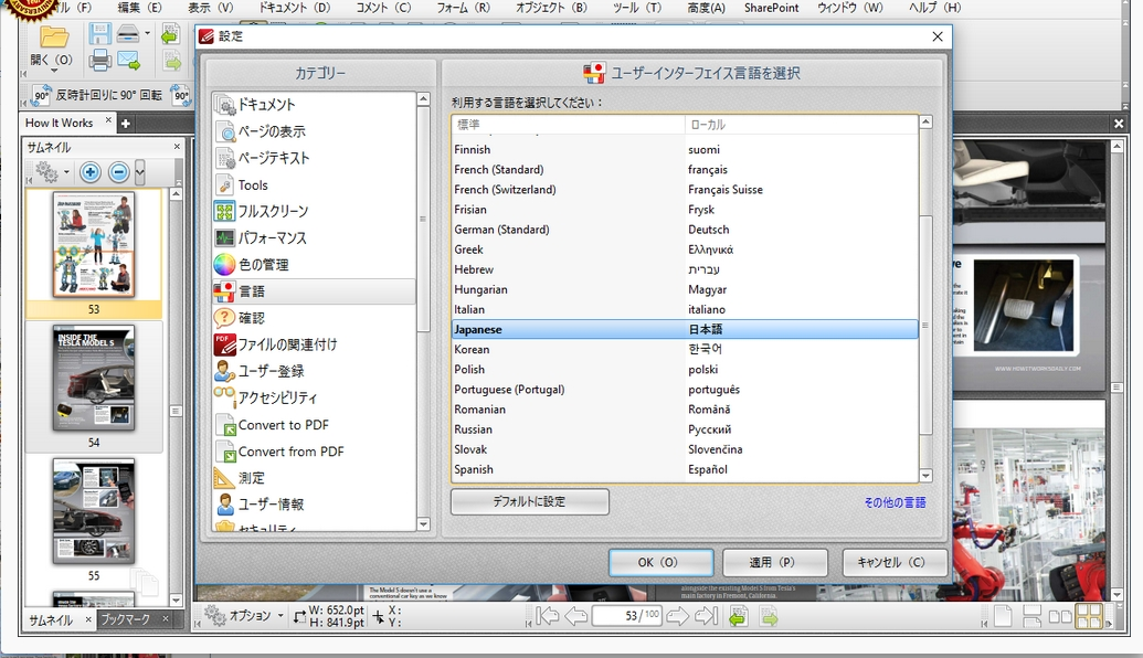 PDF-XChange Editor预览:界面截图