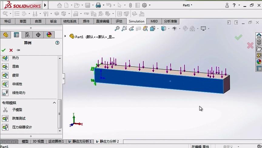 【视频教程】SolidWorks Simulation入门仿真分析(第三课下)