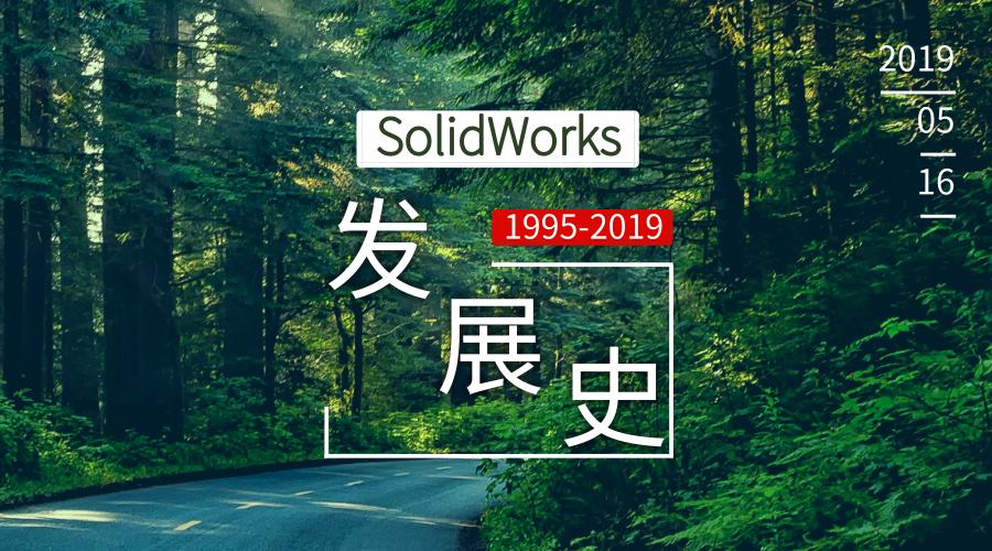 【资讯】SolidWorksの发展历史(1995-2019)上部