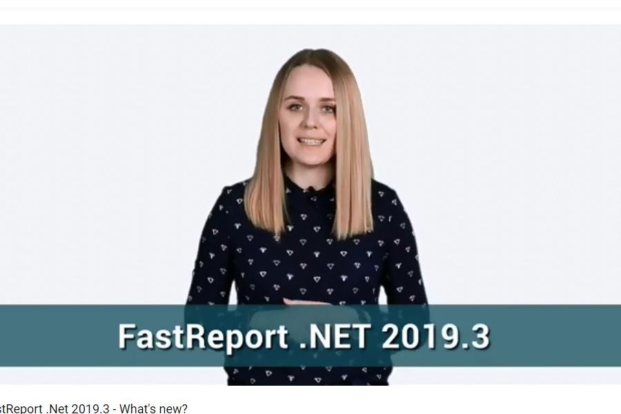 FastReport v2019.3更新视频简介