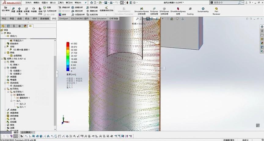 【视频教程】SolidWorks教你用旋风分离器做粒子研究