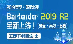 Bartender 2019版本重大更新
