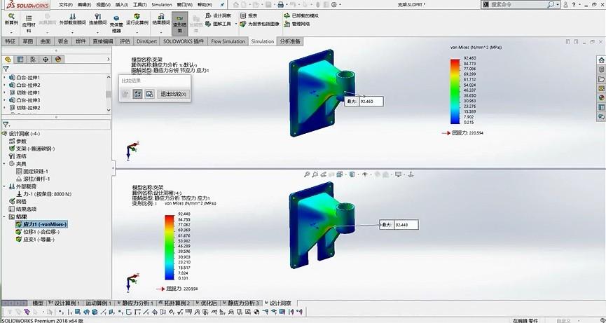 【视频教程】SolidWorks零件重量优化技巧(上篇)