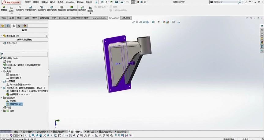 【视频教程】SolidWorks零件重量优化技巧(下篇)