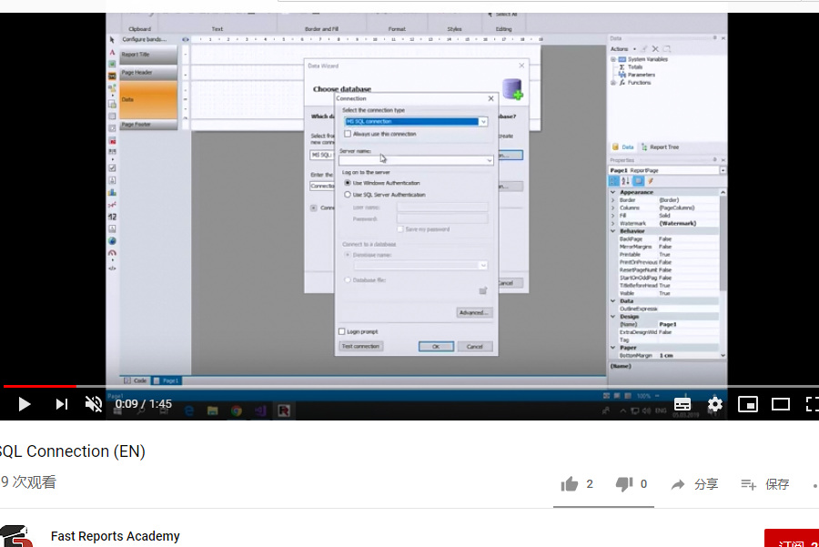 FastReport视频教程:SQL连接