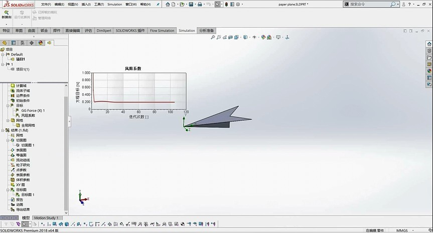 【视频教程】借助SolidWorks流体分析计算风阻系数