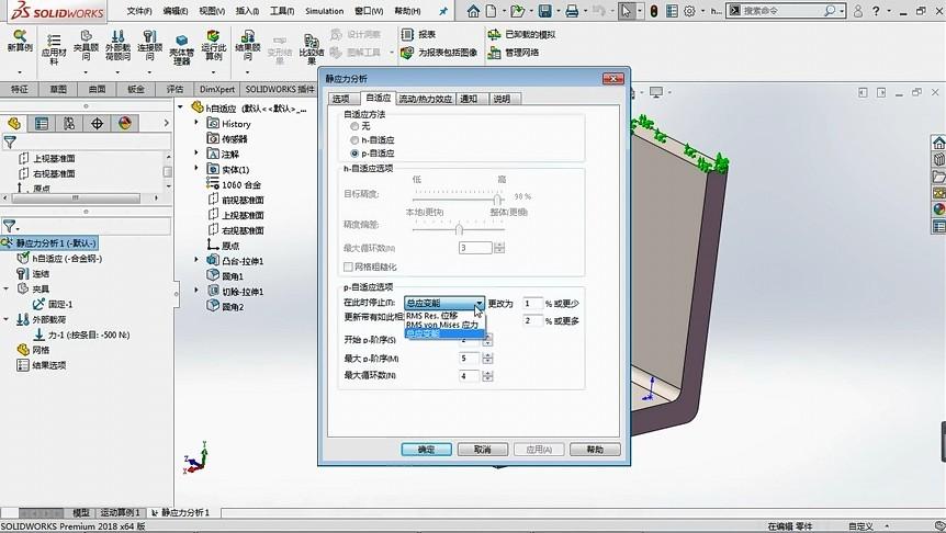 【视频教程】原来SolidWorks可以自动获取最佳有限元分析结果(上)