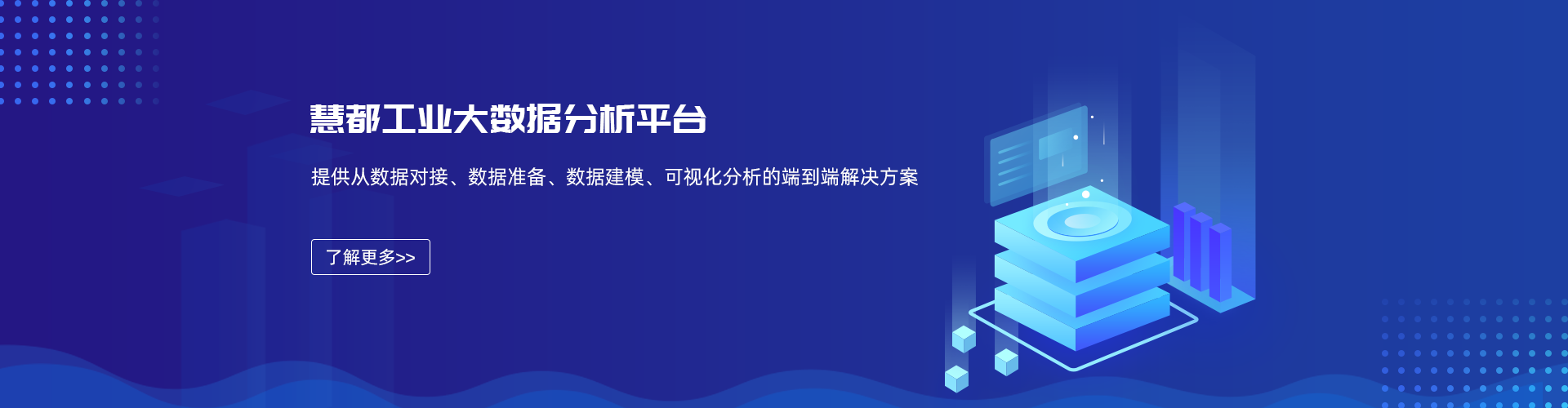 500万彩票工业大数据