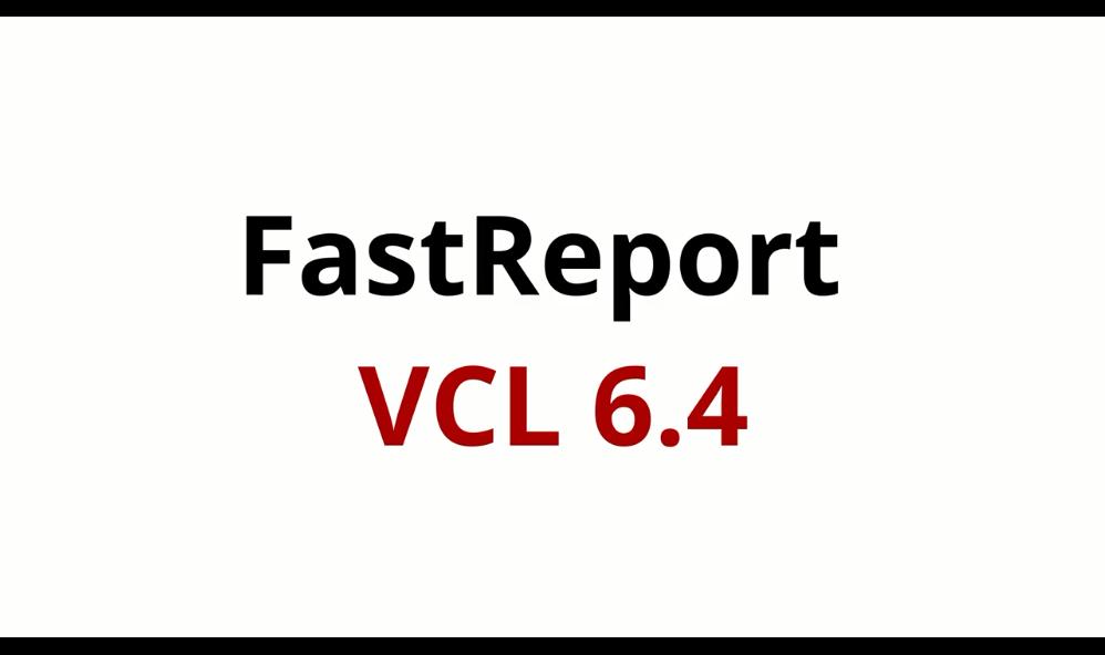 FastReport VCL 6.4新版本为您带来超高分辨率!