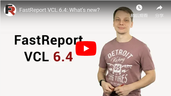 FastReport VCL v6.4