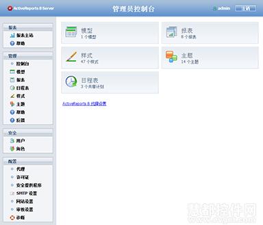 ActiveReports 8报表服务器