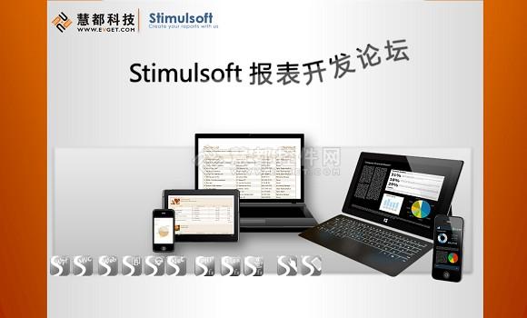 Stimulsoft报表开发论坛  圆满结束啦!