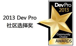 Xtreme Toolkit Pro荣获2013年度Dev Pro社区选择奖