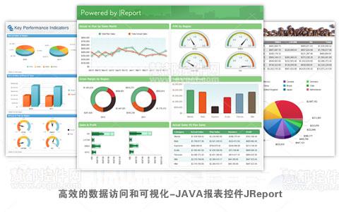 高效的数据访问和可视化-JAVA报表控件JReport