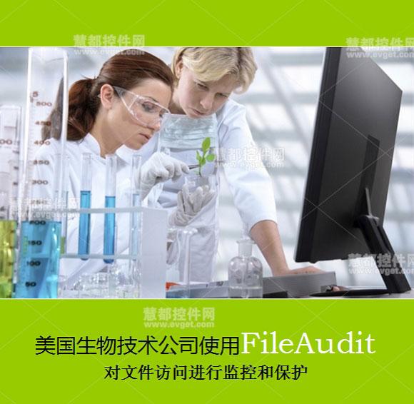 美国生物技术公司使用FileAudit对文件访问进行监控和保护