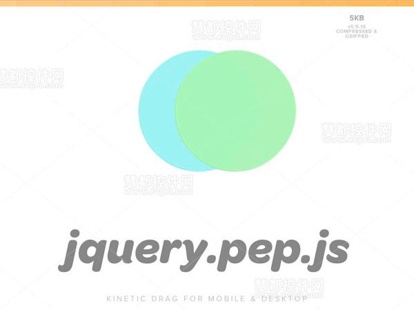 JavaScript框架,JQUERY.PEP.JS