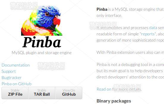 PHP调试工具,Pinba
