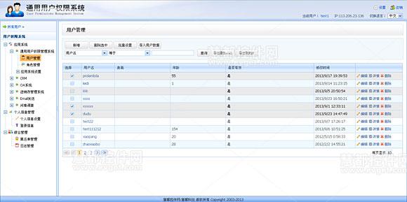 upms通用用户权限管理系统用户管理界面