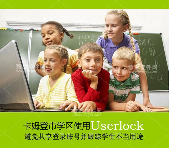 使用Userlock监控用户访问增强学校网络安全