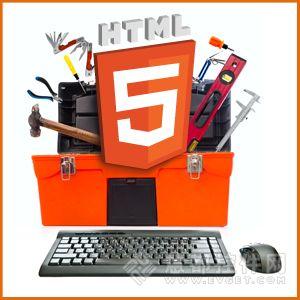 15个非常有用的HTML5工具和资源