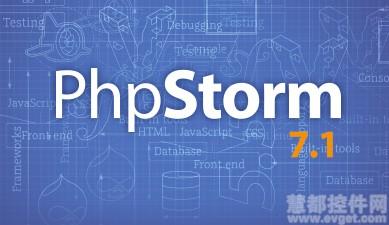 php综合开发工具 phpstorm 紧急发布7.1版本