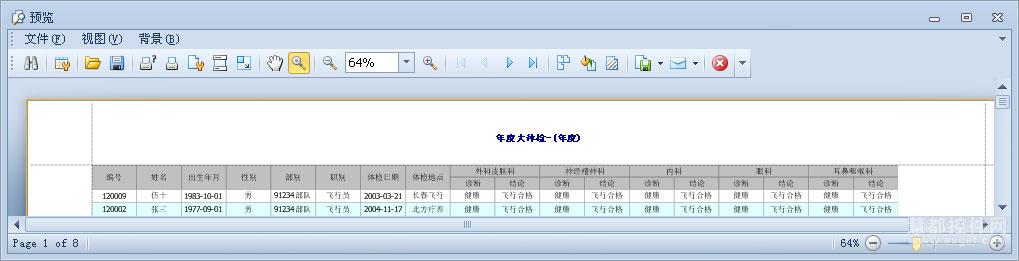 DevExpress控件开发使用经验及教训-控件新闻-慧都网
