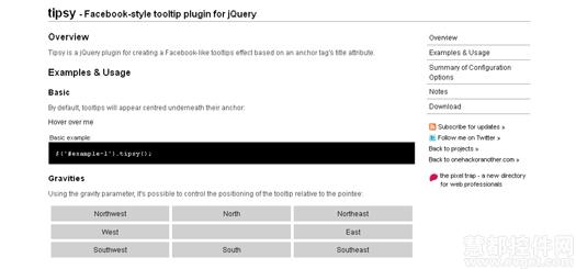 jQuery工具提示