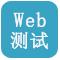 Web测试