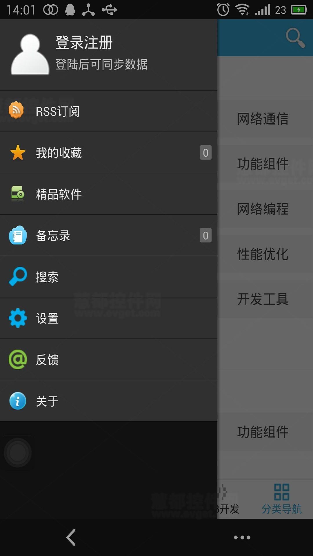 做一款Android App