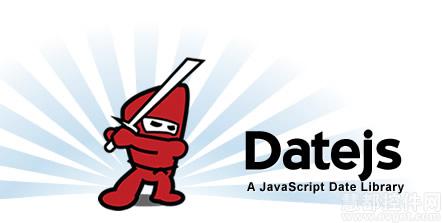 Datejs下载,Datejs入门,Datejs用法,Datejs示例