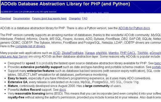 24个有用的PHP类库分享(下)