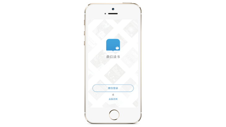 axure学习笔记:手机app微信读书的原型设计
