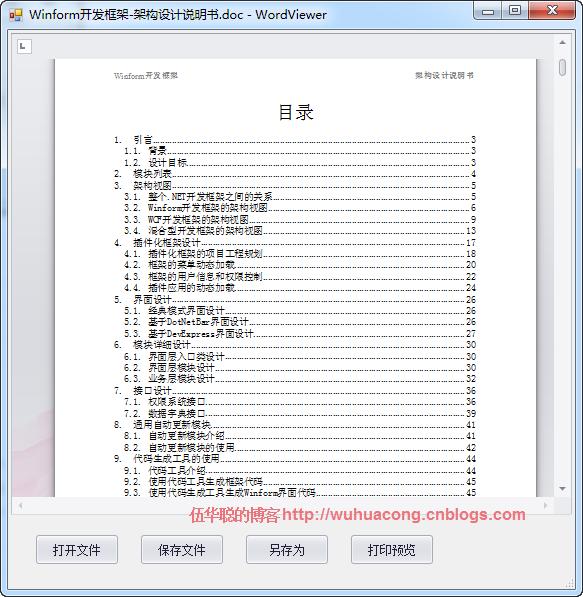 DevExpress文档处理