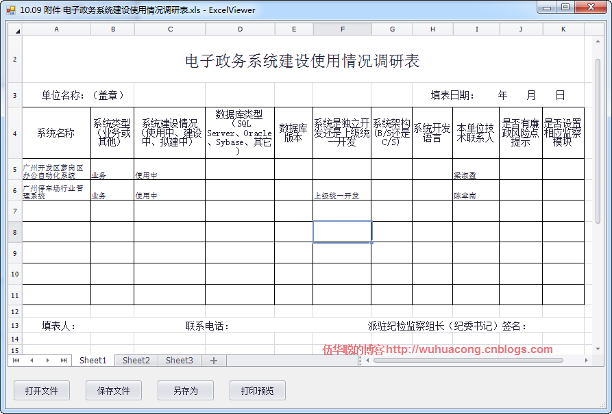 DevExpress excel文档操作