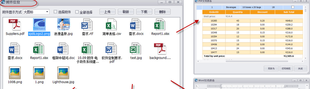DevExpress文档操作