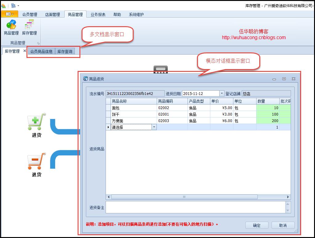 DevExpress Winforms界面设计案例