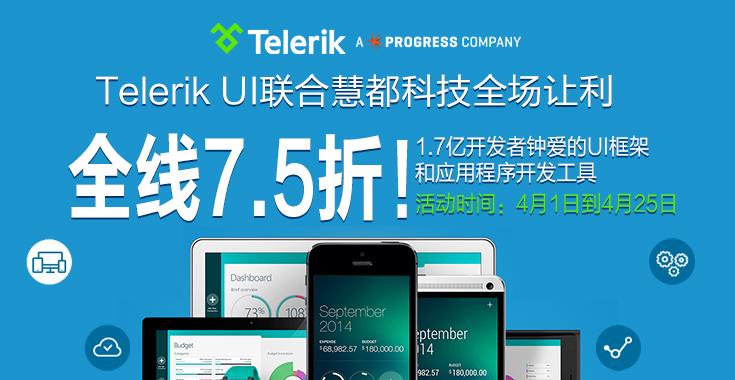 Telerik UI联合慧都科技全场让利!全线7.5折!