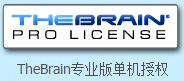 TheBrain专业版套包