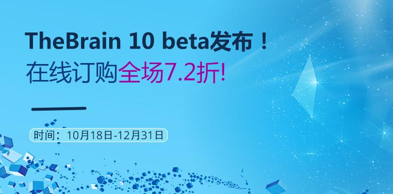 TheBrain 10购买7.2折