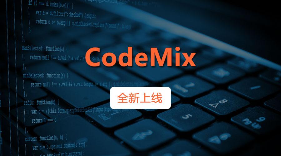 【新品上架】Eclipse插件CodeMix全新上线