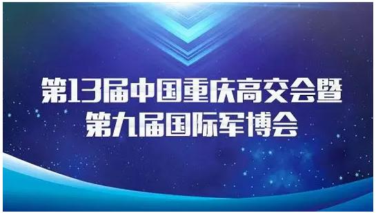 重庆高交会暨国际军博会