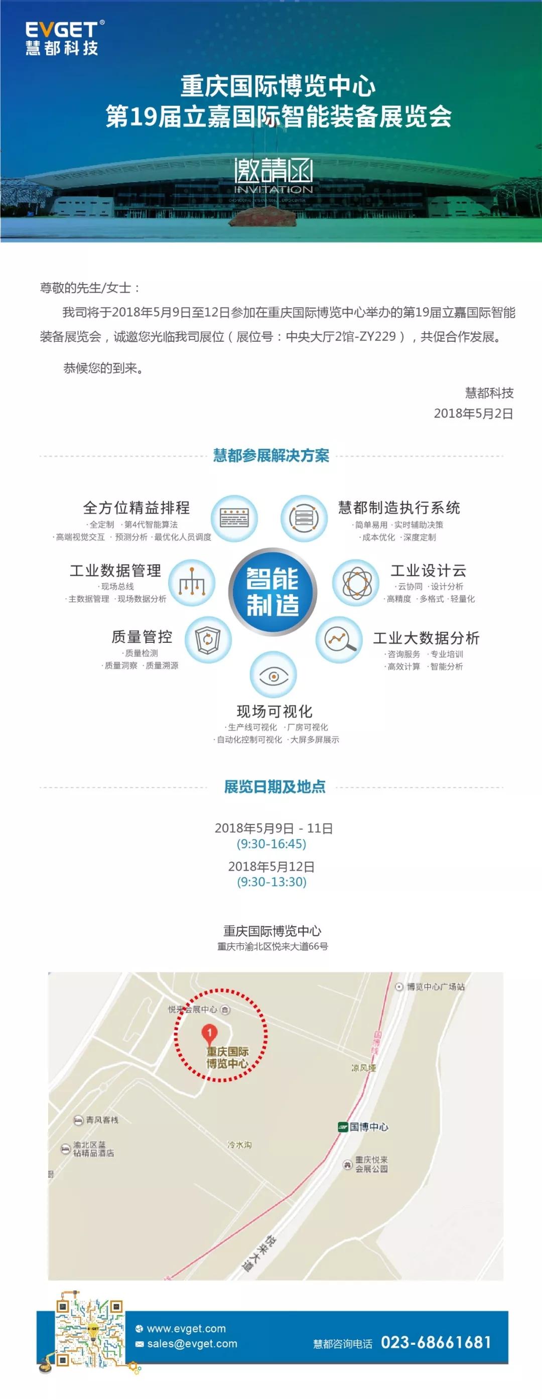 重庆立嘉国际智能装备展