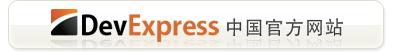 DevExpress中国官方网站