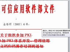 iWebOffice2003文档控件