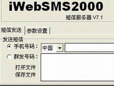 iWebSMS2000短信控件