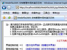 iWebFile2005文件管理