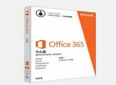 Microsoft Office 365个人版